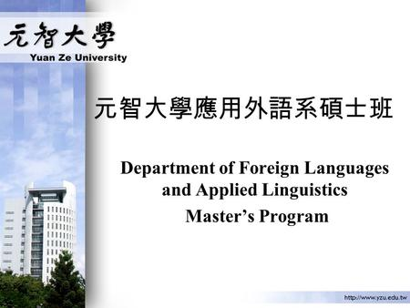 元智大學應用外語系碩士班 Department of Foreign Languages and Applied Linguistics Master's Program.