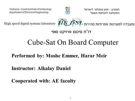 Performed by: Moshe Emmer, Harar Meir Instructor: Alkalay Daniel Cooperated with: AE faculty המעבדה למערכות ספרתיות מהירות High speed digital systems laboratory.