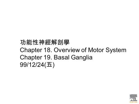 功能性神經解剖學 Chapter 18. Overview of Motor System