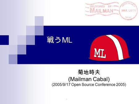 戦う ML 菊地時夫 (Mailman Cabal) (2005/9/17 Open Source Conference 2005)