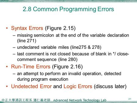 中正大學通訊工程系 潘仁義老師 Advanced Network Technology Lab 2-1 2.8 Common Programming Errors Syntax Errors (Figure 2.15) –missing semicolon at the end of the variable.