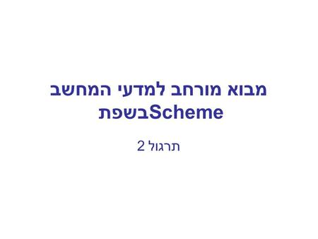 מבוא מורחב למדעי המחשב בשפת Scheme תרגול 2. Reminder: Recursive algorithm Reduce problem to one or more sub-problems of smaller sizes (linear or tree.