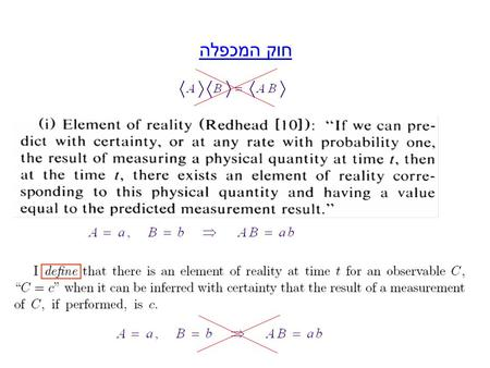 חוק המכפלה. It is always in ! The 3-boxes paradox.