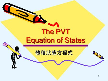 1 The PVT Equation of States 體積狀態方程式. 2 相律 相律; The Gibbs Phase rule 相律; The Gibbs Phase rule 相律與狀態變數 相律與狀態變數 科學研究儀器的發展 科學研究儀器的發展.