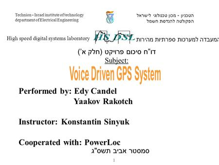 Performed by: Edy Candel Yaakov Rakotch Instructor: Konstantin Sinyuk Cooperated with: PowerLoc המעבדה למערכות ספרתיות מהירות High speed digital systems.