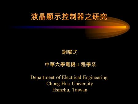 液晶顯示控制器之研究 謝曜式 中華大學電機工程學系 Department of Electrical Engineering Chung-Hua University Hsinchu, Taiwan.