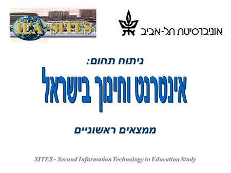 SITES - Second Information Technology in Education Study ניתוח תחום : ממצאים ראשוניים.