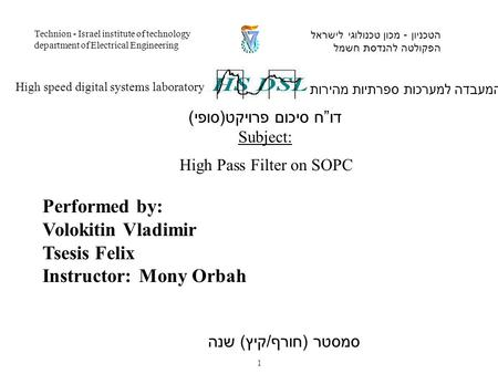Performed by: Volokitin Vladimir Tsesis Felix Instructor: Mony Orbah המעבדה למערכות ספרתיות מהירות High speed digital systems laboratory הטכניון - מכון.