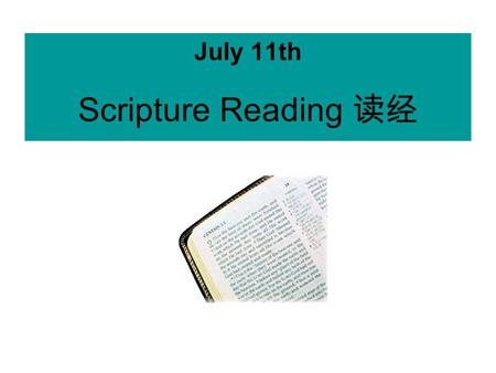 July 11th Scripture Reading 读经. July 11th Scripture Reading 读经 Our POSITION in Christ 我们在基督里的定位.