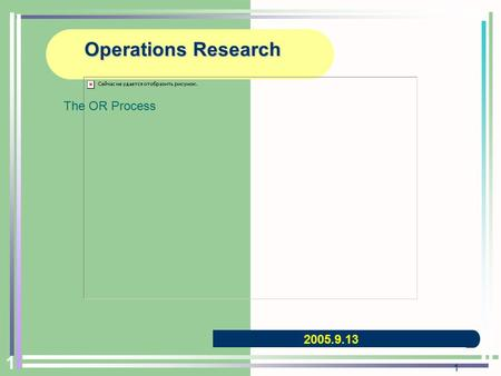 1 1 Operations Research The OR Process 2005.9.13.