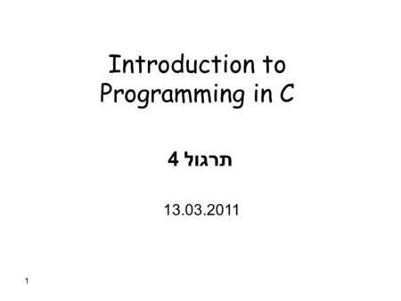11 Introduction to Programming in C תרגול 4 13.03.2011.