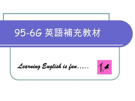 95-6G 英語補充教材 Learning English is fun…...