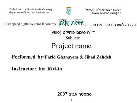 Performed by: Farid Ghanayem & Jihad Zahdeh Instructor: Ina Rivkin המעבדה למערכות ספרתיות מהירות High speed digital systems laboratory הטכניון - מכון טכנולוגי.