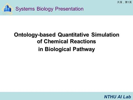NTHU AI Lab 共頁,第 1 頁 Ontology-based Quantitative Simulation of Chemical Reactions in Biological Pathway Systems Biology Presentation.
