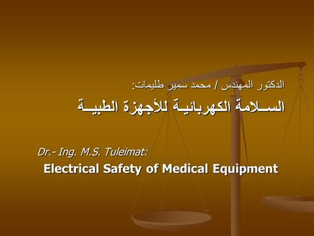 Electrical Safety of Medical Equipment