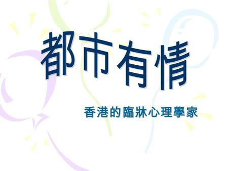 香港的臨牀心理學家. - Most people seek help from family or friends - Only 10% consult professional.