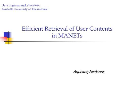 Efficient Retrieval of User Contents in MANETs Δημόκας Νικόλαος Data Engineering Laboratory, Aristotle University of Thessaloniki.