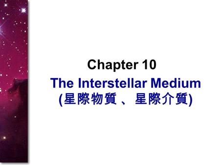 The Interstellar Medium ( 星際物質 、星際介質 ) Chapter 10.
