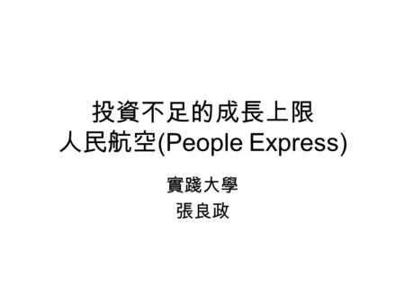 投資不足的成長上限 人民航空(People Express)