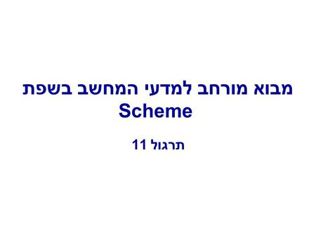 מבוא מורחב למדעי המחשב בשפת Scheme תרגול 11. Dotted tail notation (define (proc m1 m2. opt) ) Mandatory Arguments: m1, m2 Mandatory Arguments: m1, m2.