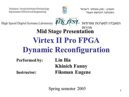 1 Performed by: Lin Ilia Khinich Fanny Instructor: Fiksman Eugene המעבדה למערכות ספרתיות מהירות High Speed Digital Systems Laboratory הטכניון - מכון טכנולוגי.