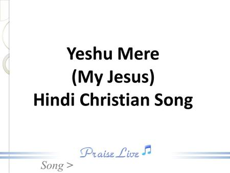 Yeshu Mere (My Jesus) Hindi Christian Song