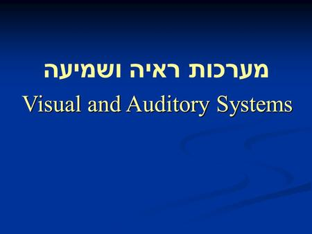 מערכות ראיה ושמיעה Visual and Auditory Systems. Spectrum.