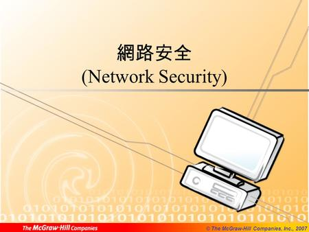 網路安全 (Network Security)