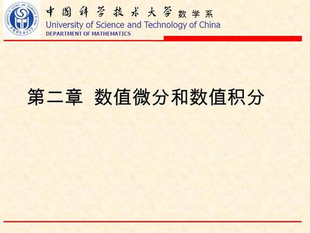 数 学 系 University of Science and Technology of China DEPARTMENT OF MATHEMATICS 第二章 数值微分和数值积分.