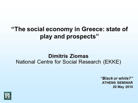 """The social economy in Greece: state of play and prospects"""