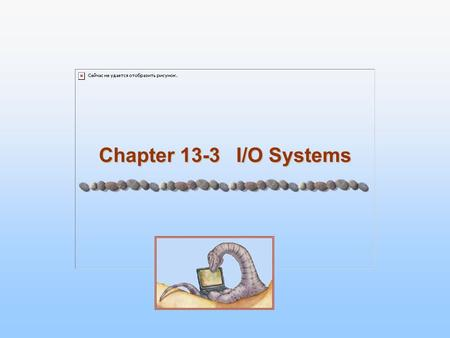 Chapter 13-3 I/O Systems. 13.2 Silberschatz, Galvin and Gagne ©2005 Operating System Concepts Chapter 13: I/O Systems Chapter 13-1 and 13-2. I/O Hardware.