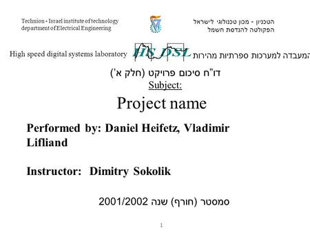 Performed by: Daniel Heifetz, Vladimir Lifliand Instructor: Dimitry Sokolik המעבדה למערכות ספרתיות מהירות High speed digital systems laboratory הטכניון.