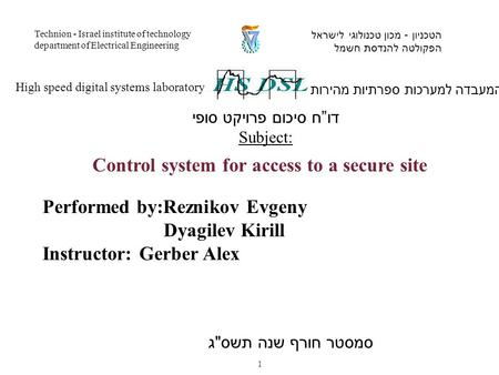 Performed by:Reznikov Evgeny Dyagilev Kirill Instructor: Gerber Alex המעבדה למערכות ספרתיות מהירות High speed digital systems laboratory הטכניון - מכון.