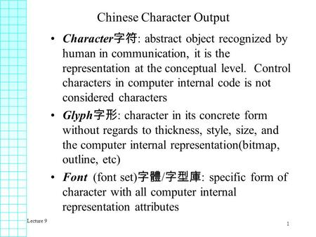 Lecture 9 1 Chinese Character Output Character 字符 : abstract object recognized by human in communication, it is the representation at the conceptual level.