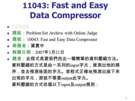 1 11043: Fast and Easy Data Compressor ★★☆☆☆ 題組: Problem Set Archive with Online Judge 題號: 10043: Fast and Easy Data Compressor 解題者:葉貫中 解題日期: 2007 年 3.
