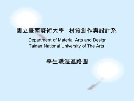 國立臺南藝術大學 材質創作與設計系 Department of Material Arts and Design Tainan National University of The Arts 學生職涯進路圖.