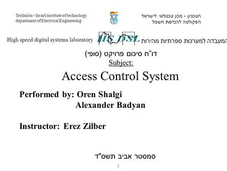 Performed by: Oren Shalgi Alexander Badyan Instructor: Erez Zilber המעבדה למערכות ספרתיות מהירות High speed digital systems laboratory הטכניון - מכון טכנולוגי.