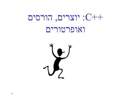 1 ++C: יוצרים, הורסים ואופרטורים. 2 המחלקה Stack תזכורת class Stack { private: int* array; int size, top_index; public: Result init (int size) ; void.