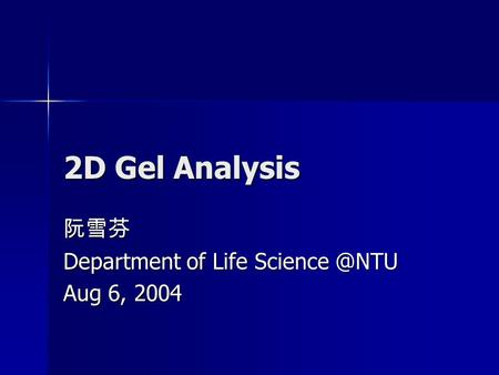 2D Gel Analysis 阮雪芬 Department of Life Aug 6, 2004.
