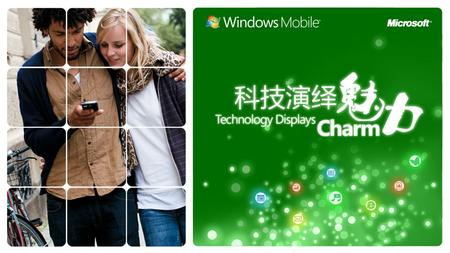 手机遥控生活 -- Windows Side Show for Windows Mobile 张欣 微软最有价值专家.