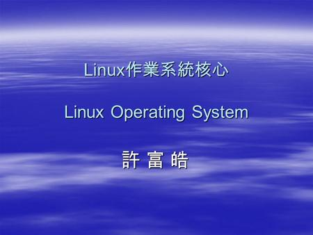 Linux作業系統核心 Linux Operating System