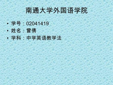 南通大学外国语学院 学号: 02041419 姓名:曾倩 学科:中学英语教学法. World and the Environment General objectives: Students will be able to do a survey to compare the environment.