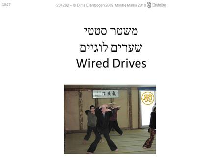 משטר סטטי שערים לוגיים Wired Drives 234262 – © Dima Elenbogen 2009, Moshe Malka 2010 10:29.