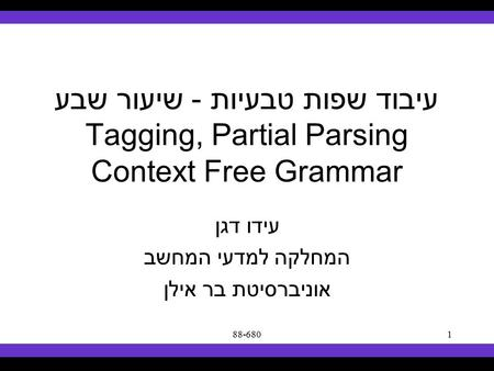 Syllabus Text Books Classes Reading Material Assignments Grades Links Forum Text Books 88-6801 עיבוד שפות טבעיות - שיעור שבע Tagging, Partial Parsing Context.