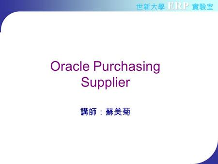 Oracle Purchasing Supplier