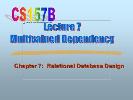 Chapter 7: Relational Database Design. ©Silberschatz, Korth and Sudarshan7.2Database System Concepts Refining an ER Diagram Given the F.D.s: sid  dname.