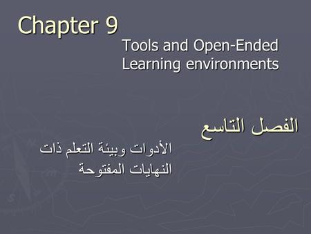 Tools and Open-Ended Learning environments