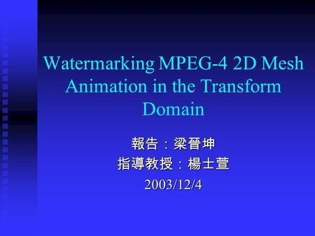 Watermarking MPEG-4 2D Mesh Animation in the Transform Domain