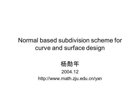 Normal based subdivision scheme for curve and surface design 杨勋年 2004.12