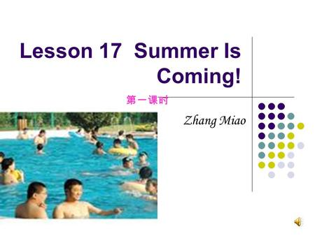 Lesson 17 Summer Is Coming! Zhang Miao 第一课时 There are four seasons in a year. This is spring.This is summer. This is fall. This is autumn. This is winter.